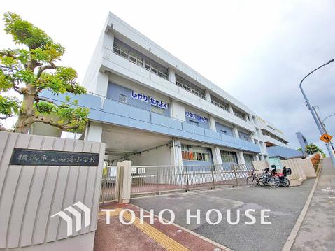 横浜市立品濃小学校 距離110m