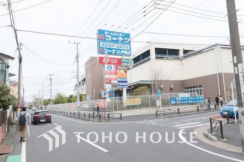 コーナンPRO川崎小田栄店 距離550m