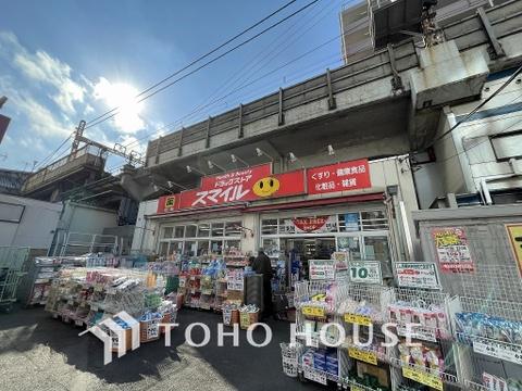 ドラッグストアスマイル 石川町店 距離800m
