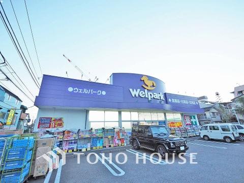 ウェルパーク 桜新町店 距離110m