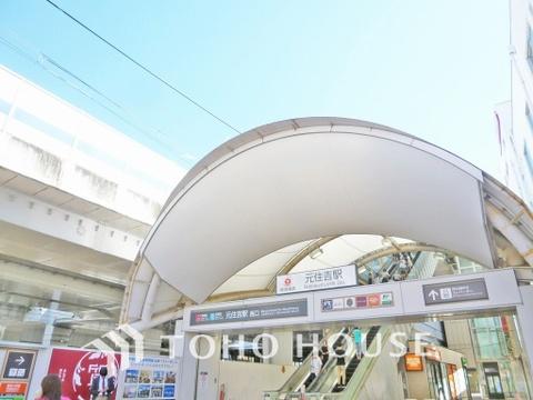 東急東横線・目黒線「元住吉」駅 距離640m
