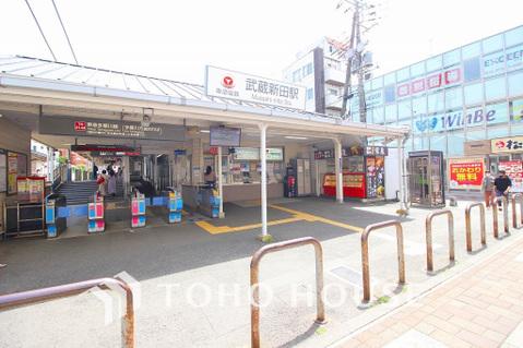 東急多摩川線「武蔵新田」駅 距離850m