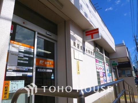 町田成瀬台郵便局 距離1000m