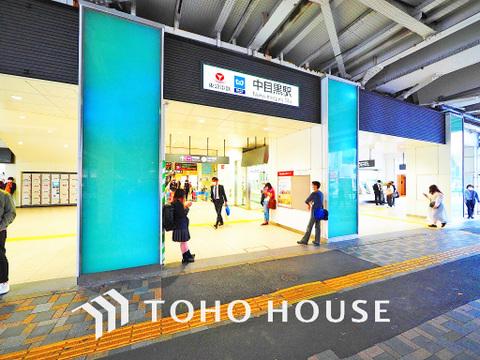 東急東横線・日比谷線「中目黒」駅 距離800m