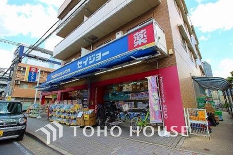 くすりセイジョー 中野島店 距離350m