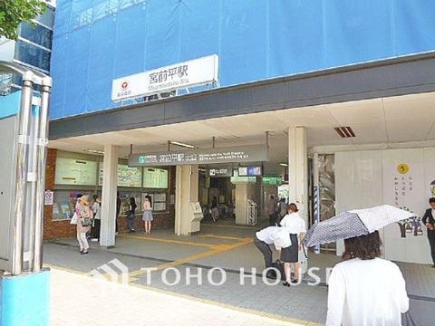 東急田園都市線「宮前平」駅 距離750m