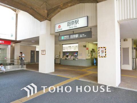 東急田園都市線「田奈」駅 距離800m