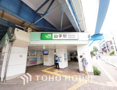 京浜東北線「山手」駅 距離630m