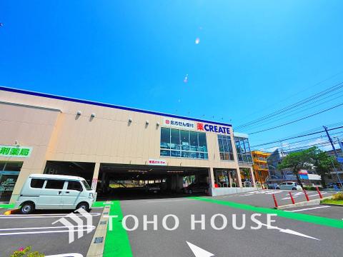 クリエイトS・D 緑十日市場店 距離750m