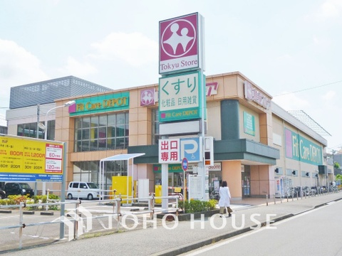 東急ストア 田奈駅前店 距離1300m