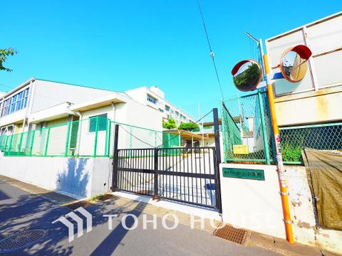 横浜市立中山小学校 距離550m
