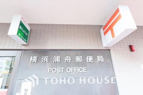横浜浦舟郵便局 距離550m