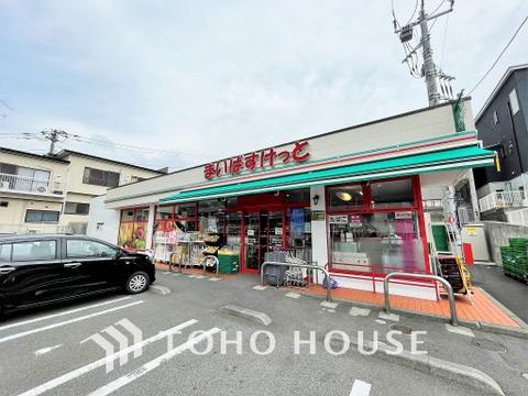 まいばすけっと 横浜白山2丁目店 距離350m