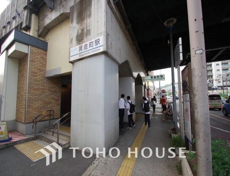 京急本線「黄金町」駅 距離880m