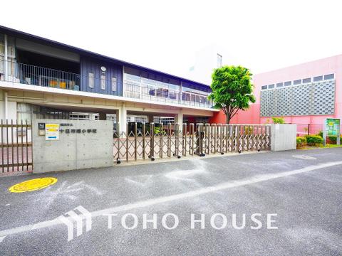 横浜市立十日市場小学校 距離1100m