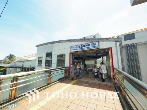 京急「東神奈川」駅 距離850m