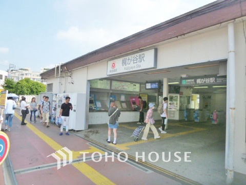 東急田園都市線「梶ヶ谷」駅 距離720m