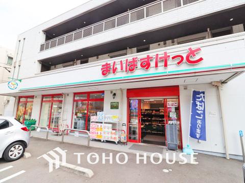 まいばすけっと 横浜篠原町店 距離950m