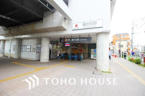東急大井町線「緑が丘」駅 距離1300m