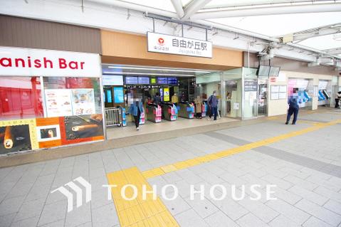 東急東横線「自由が丘」駅 距離1200m