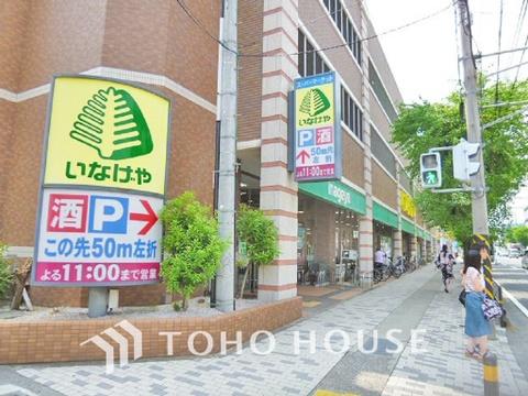 いなげや 宮前平駅前店 距離700m