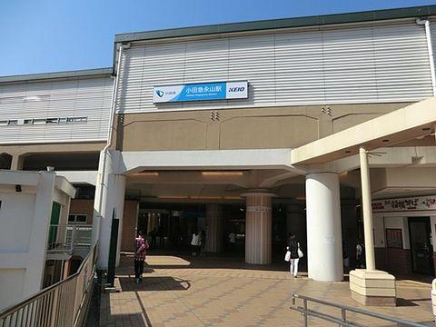 小田急多摩線「小田急永山」駅 距離約1680m