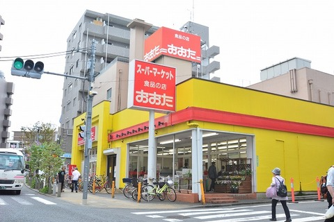 食品の店おおた 高幡不動店 距離約550m