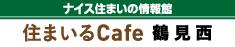 ナイス住まいの情報館 住まいるCafe鶴見西