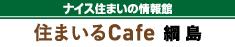 ナイス住まいの情報館 住まいるCafe綱島