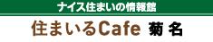 ナイス住まいの情報館 住まいるCafe菊名