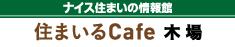 ナイス住まいの情報館 住まいるCafe木場