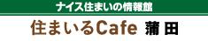 住まいるCafe蒲田