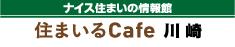 ナイス住まいの情報館 住まいるCafe川崎