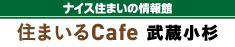 ナイス住まいの情報館 住まいるCafe武蔵小杉