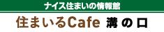 ナイス住まいの情報館 住まいるCafe溝の口