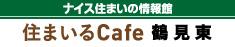 ナイス住まいの情報館 住まいるCafe鶴見東