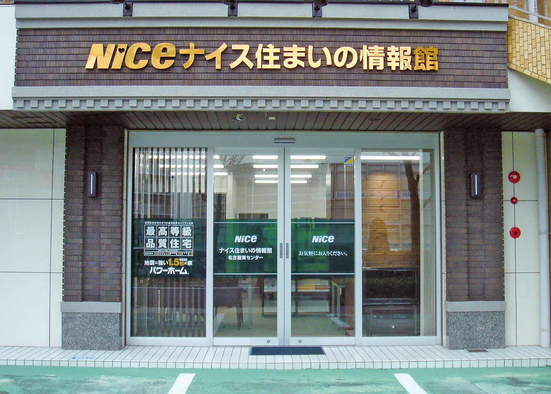住まいるCafe名古屋東