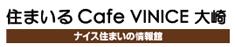 住まいるCafe VINICE大崎