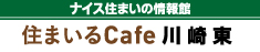 ナイス住まいの情報館 住まいるCafe川崎東