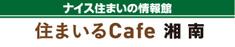 ナイス住まいの情報館 住まいるCafe湘南
