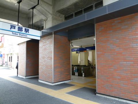 「戸部」駅