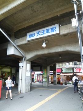 「天王町」駅