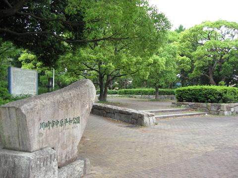 中原平和公園約200m徒歩3分