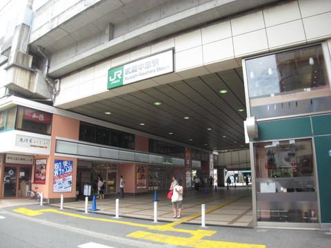 JR南武線「武蔵中原駅」(約1100メートル)