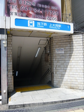 市営地下鉄ブルーライン上大岡駅(徒歩1分)