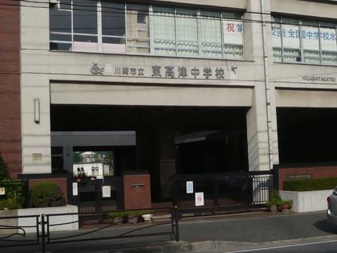 東高津中学校 徒歩23分(1850m)