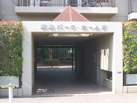 綱島パークホームズ