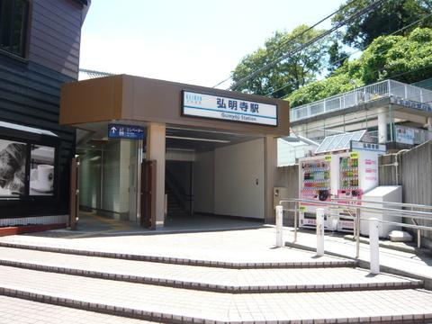 京浜急行線「弘明寺」駅