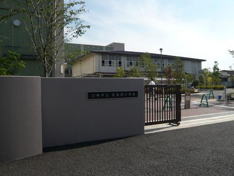 東高津小学校 徒歩5分(400m)