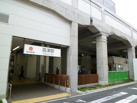 東急田園都市線「高津」駅 約640m